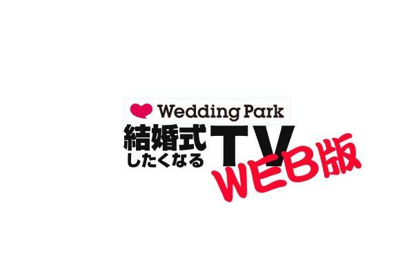 BOVA Wedding Park 「結婚したくなるTV -web版-」